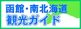 道南観光ガイド