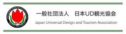 (一社)日本UD観光協会
